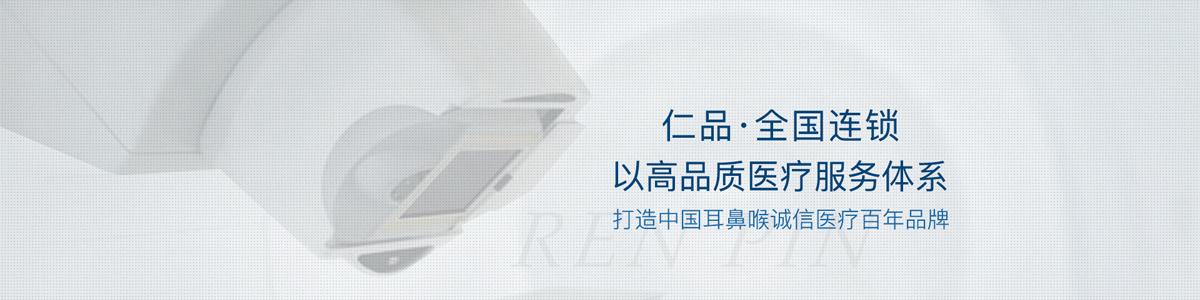 南京仁品耳鼻喉医院_banner